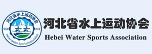 河北省水上运动协会