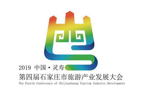 第四届石家庄旅发大会(灵寿)6月27日在灵寿举办