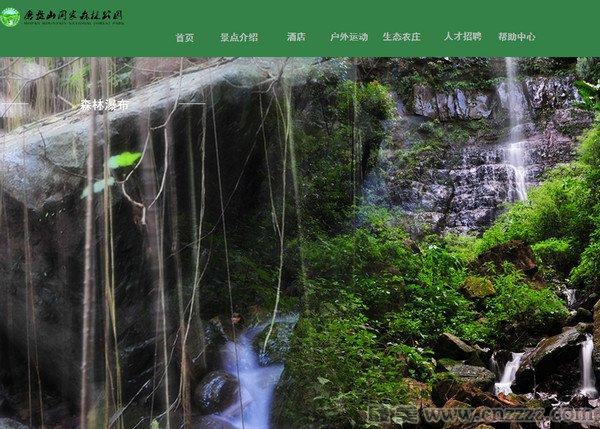 云南磨盘山国家森林公园官网导航