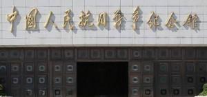 中国人民抗日战争纪念馆官网导航