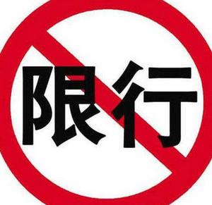 2021年4月北京市限行号码、轮换时