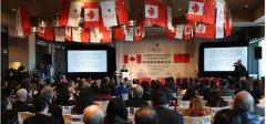 中加旅游高峰论坛在蒙特利尔举行