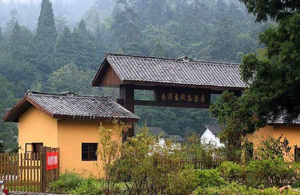 韶山毛泽东同志纪念馆