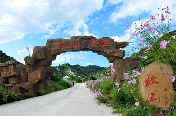 灵寿秋山风景区