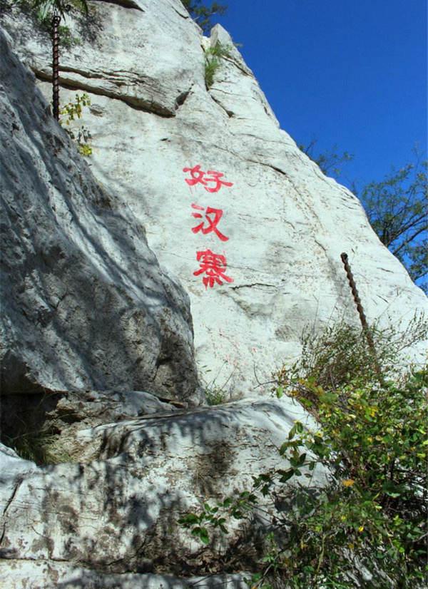 石家庄井陉矿区清凉山风景区一日游攻略
