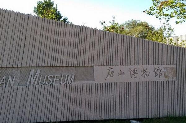 唐山博物馆旅游攻略