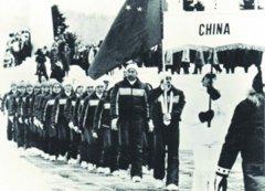 1980年中国第一次参加冬奥会的故事