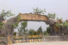 <b>定州东胜动物园简介和旅游攻略</b>