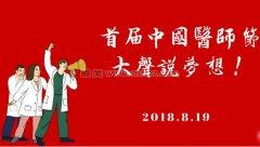<b>中国医师节是哪一天?哪年确定的?</b>