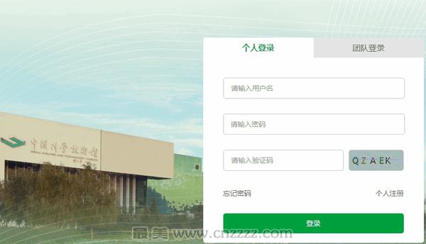 中国科学技术馆门票预售系统入口
