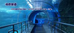 北京太平洋海底世界官网和门票介绍