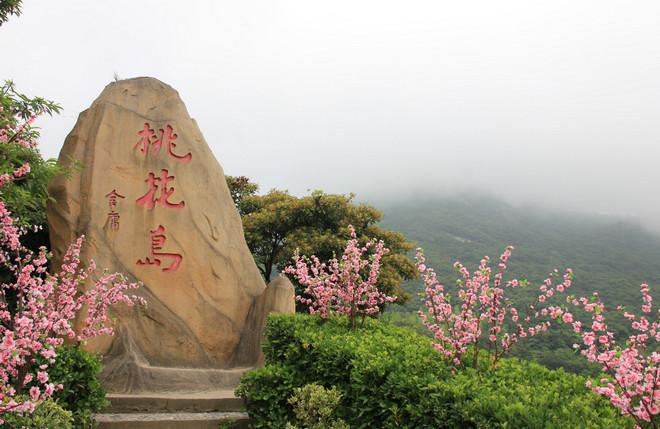 舟山桃花岛风景旅游区旅游攻略