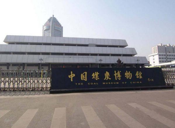 中国煤炭博物馆旅游攻略