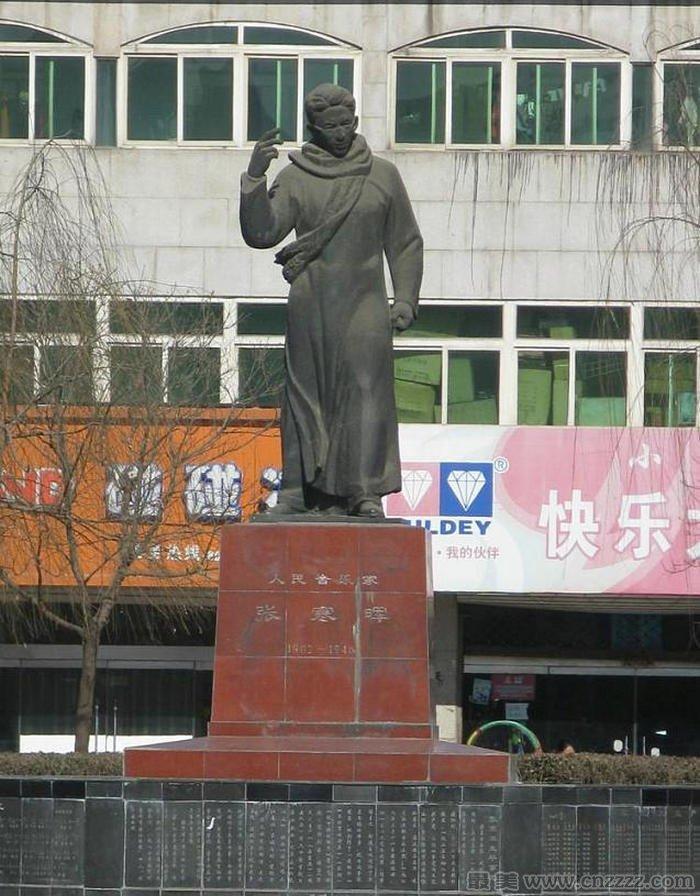 人民艺术家张寒晖和张寒晖文化广场(定州市)