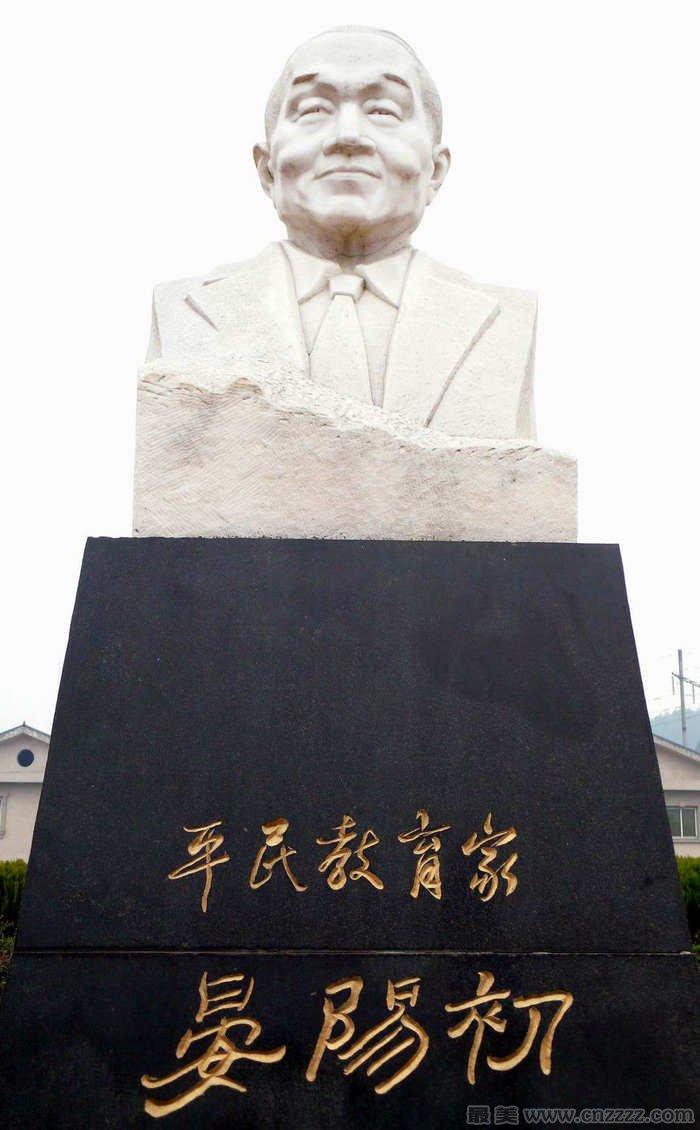 重庆晏阳初旧居