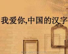 珍惜汉字,说话和写字都要谨慎使用!
