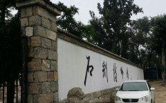 灵寿松滹湾石刻博物馆
