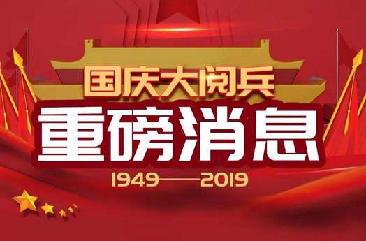 2019建国70周年国庆大阅兵介绍