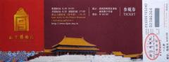 北京故宫门票网上预订地址