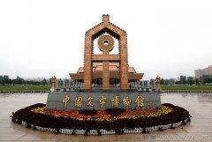中国文字博物馆官网介绍|中国文字发展史