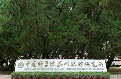 中国科学院昆明动物研究所官网介绍