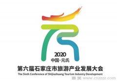 第六届石家庄市旅发大会6月在元氏召开