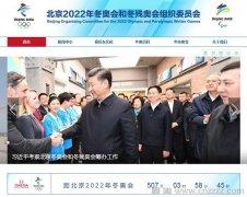 2022年北京冬奥会官网导航