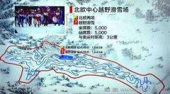 张家口冬奥会场馆--崇礼区北欧中心跳台滑雪场