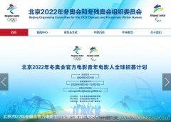北京2022年冬奥会开幕式门票网上预订地址和门票价格