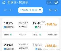 石家庄到杭州直达高铁开通了