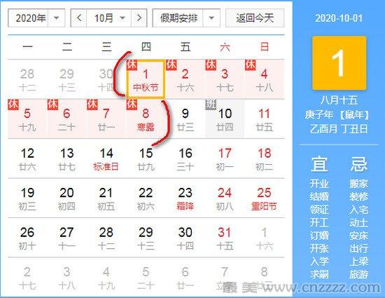 2020年中秋节及国庆节放假安排