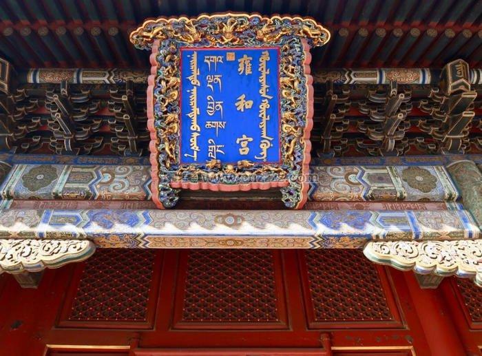 <b>在北京雍和宫求什么最灵?在雍和宫怎么求好事?</b>