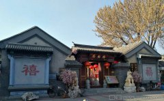 天津格格府典藏博物馆