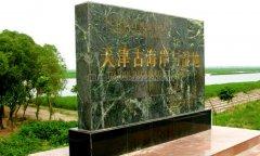 天津古海岸与湿地国家级自然保护区