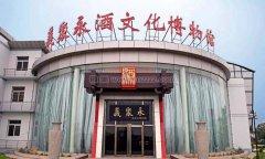 天津义聚永酒文化博物馆
