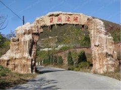 天津蓟州溶洞风景区