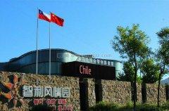 天津智利风情园