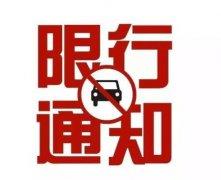 石家庄限行最新通知(2021年7月)