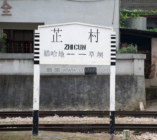 红河州蒙自市芷村火车站历史建筑群简介和旅游攻略