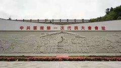 中国共产党云南第一次代表大会会址
