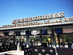 北京环球度假区简介和旅游攻略